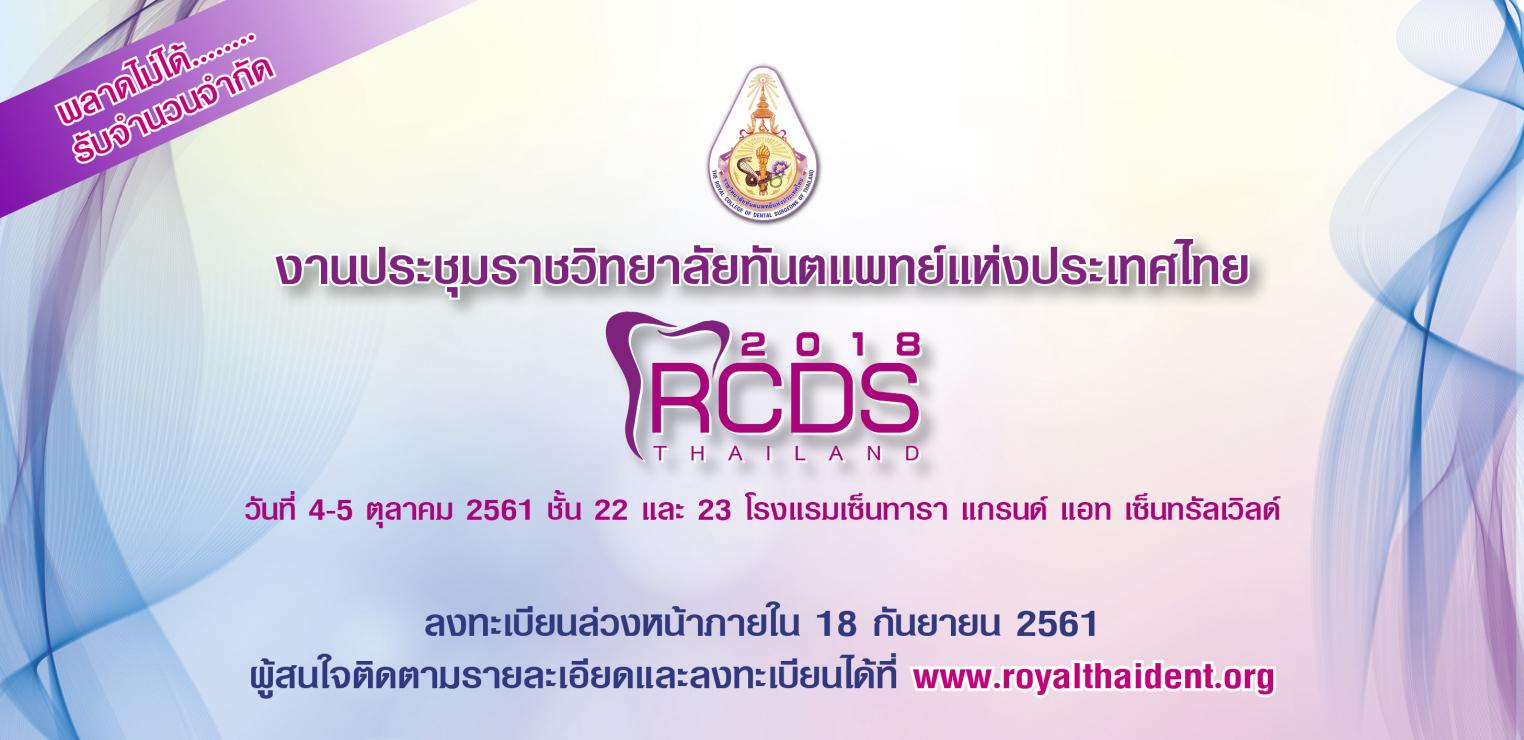The 7th Annual Meeting of The Royal College of Dental Surgeons of Thailand
