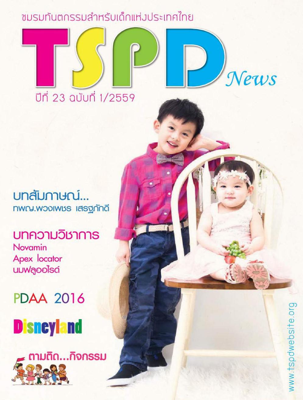 TSPD NEWS ปีที่ 23 ฉบับที่ 1/2559