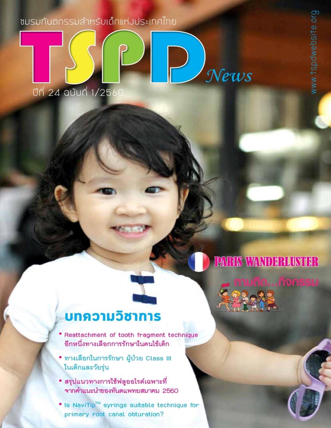 TSPD NEWS ปีที่ 24 ฉบับที่ 1/2560