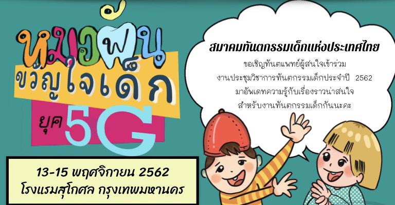 ประชุมวิชาการสมาคมทันตกรรมเด็กแห่งประเทศไทย หมอฟัน ขวัญใจเด็กยุค 5 G
