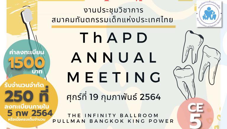 ประชุม ThAPD Annual Meeting สมาคมทันตกรรมเด็กแห่งประเทศไทย